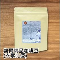 凱爾精品咖啡豆   衣索比亞(西達摩谷吉) (足半磅)