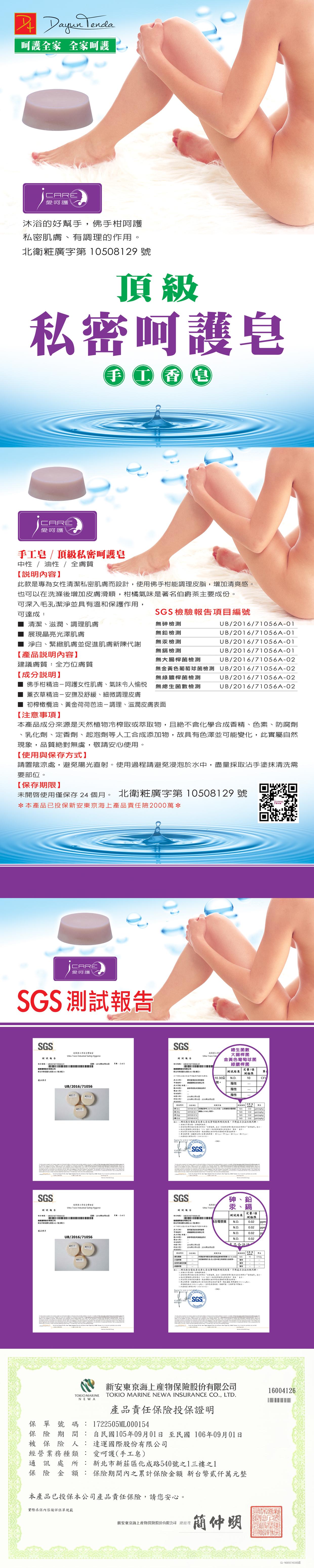 愛呵護頂級私密呵護皂產品資訊網頁版