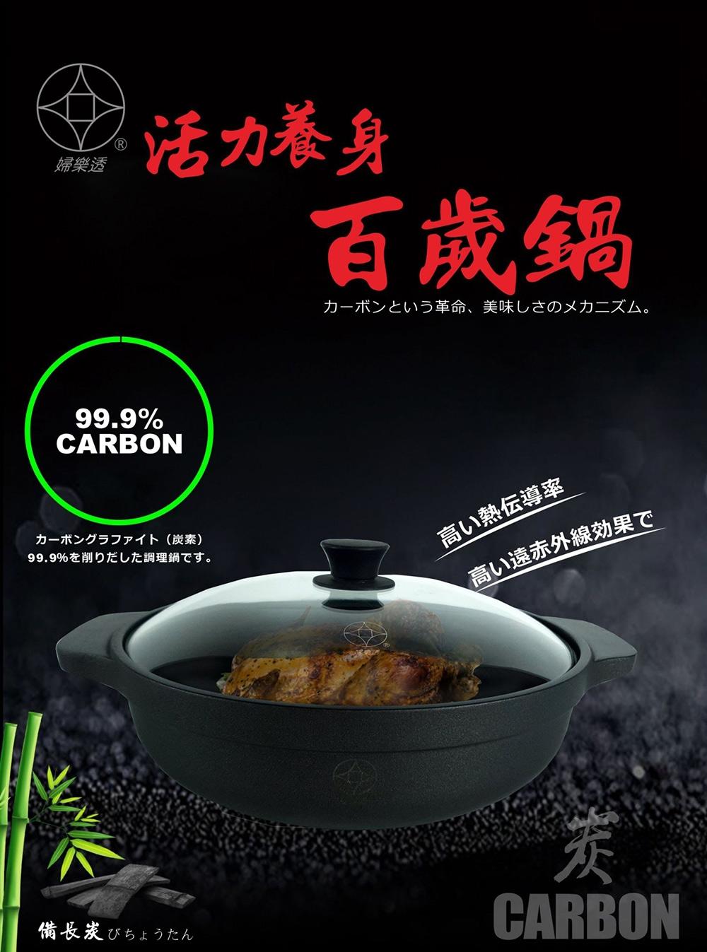 黑鑽石養生鍋 遠紅外線全炭百歲鍋