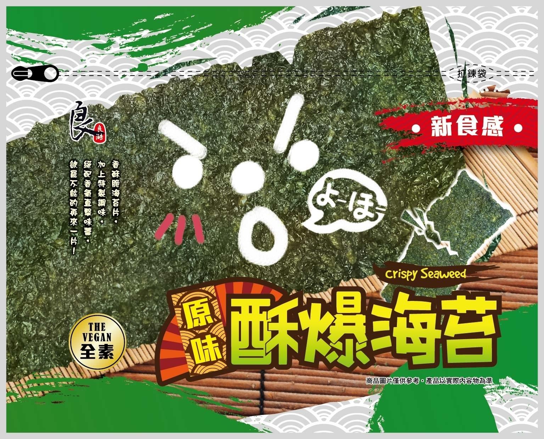 全新生活超級人氣王-海苔館(月銷5萬包)