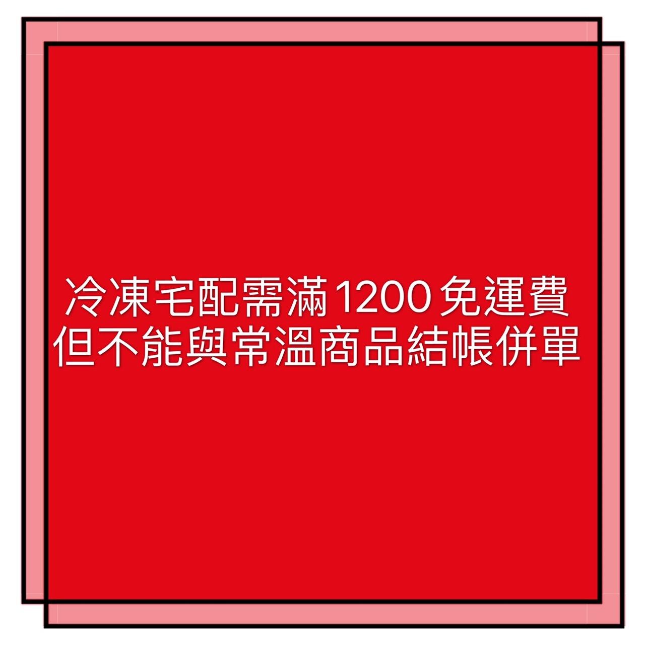 全新生活冷凍宅配專區 1200免運費 (但不能與常溫商品併單結帳)