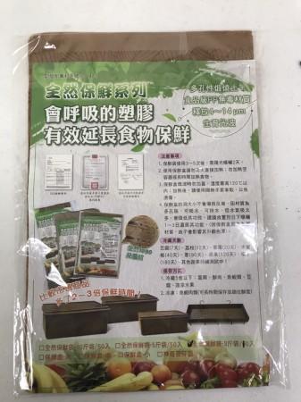 WHOLE NATURE 全然 神奇保鮮袋 蔬果保鮮袋 食物收納袋 環保保鮮袋 3斤  1包/10入 可重複使用