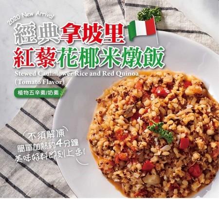 蘭揚 經典拿坡里紅藜花椰米燉飯(植物五辛素/奶素 200克/包