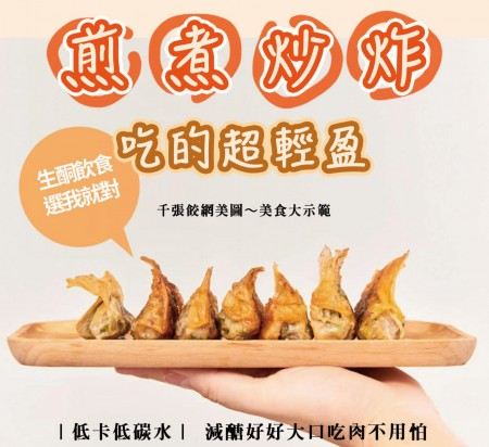 全新 低醣秘製堅果千張餃 高麗菜鮮肉 (冷凍宅配需滿1200元 不能與常溫併單)