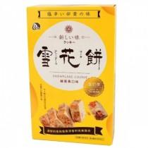 Cacha雪花餅-鹹蛋黃口味(蛋奶素)
