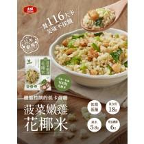 大成花椰菜米 菠菜嫩雞花椰米*10包+海陸雙饗花椰米*10包  20包/組