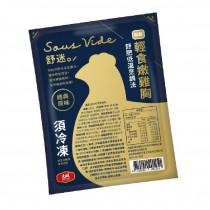 【大成】拆袋即食 舒迷輕食嫩雞胸(經典原味)(125g/包)