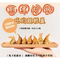 全新生活 全新時代   千張餃 韭菜鮮肉(手工製作)