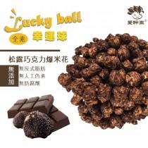 【無添加】 松露巧克力爆米花100克/包 【99元起】