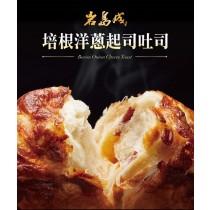【岩島成】培根洋蔥起司吐司 210克/條(冷凍)