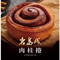 【岩島成】肉桂捲 100克/條(冷凍)