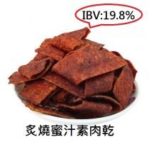 愛呷素  炙燒蜜汁素肉乾(片)((全素)   200克/包 (IBV:1.33)