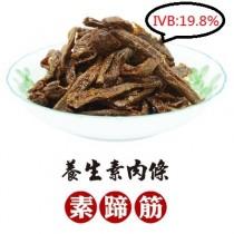 愛呷素 素肉乾 素蹄筋(全素)  300克/包 (IBV:1.33)