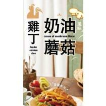 大成奶油蘑菇雞腿丁 200克/包