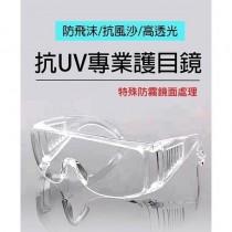 MIT防疫防霧大框護目鏡免脫眼鏡(現貨)