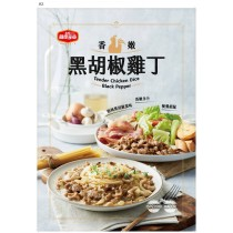 大成熱炒香嫩黑胡椒雞腿丁 200克/包 10包+奶油蘑菇雞腿丁10包  20包/組