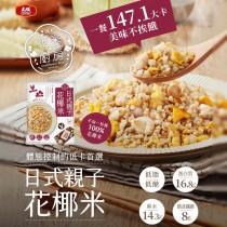 全新生活   大成花椰菜米 日式親子 花椰米  250克 /包