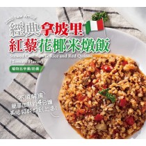 蘭揚 經典拿坡里紅藜花椰米燉飯(植物五辛素/奶素 200克/包 20包/組
