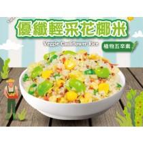 蘭揚  優纖輕采花椰米 200克/包(植物五辛素/奶素)