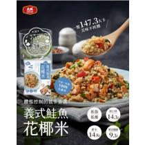 全新生活   大成花椰菜米  義式鮭魚花椰米  250克 /包