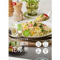 全新生活   大成花椰菜米  活力纖蔬花椰米 250克 /包  (素食可食用)